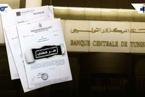 البنك المركزي وبنك الإسكان يرفضان نشر عقود وتقارير مراقبي الحسابات