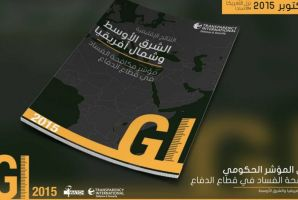 """""""أنا يقظ"""": تونس الأولى عربيا في مكافحة الفساد في مجال الدفاع"""