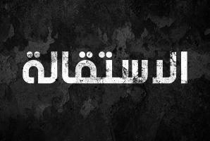 بيـــان: حكومة مستقيلة من إدارة الأزمة الحالية، عليها أن تستقيل.