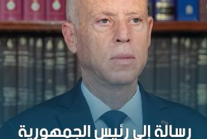 رسالة إلى رئيس الجمهوريّة الأستاذ قيس سعيّد