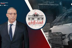 منظمة أنا يقظ تقاضي المكلّف بتسيير وزارة الداخلية