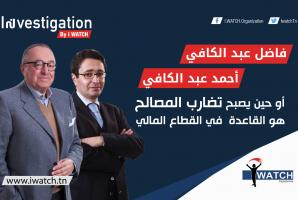 فاضل عبد الكافي، أحمد عبد الكافي أو حين يصبح تضارب المصالح هو القاعدة في القطاع المالي