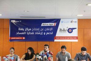 """الإطلاق الرسمي لمركز """"يقظ"""" لدعم وإرشاد ضحايا الفساد"""