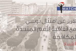 تقرير عن امتثال تونس مع اتفاقية الأمم المتحدة لمكافحة الفساد