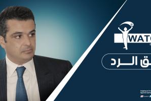 في حق الرد الذي تقدم به لمنظمة أنا يقظ: مروان المبروك يصر على المغالطات