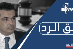 رئيس لجنة المصادرة: الصانع 2 لدى مروان المبروك
