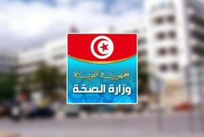 وزارة الصحة تتخذ إجراءات قانونية جديدة في خصوص قضية اللوالب منتهية الصلاحية