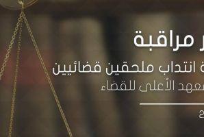 تقرير مراقبة مناظرة انتداب ملحقين قضائيين لدى المعهد الأعلى للقضاء لسنة 2015