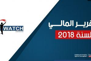 التقرير المالي لسنة 2018