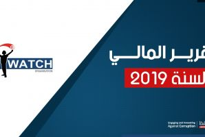 التقرير المالي لسنة 2019