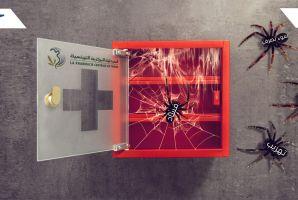 العنكبوت ينسج خيوطه في الصيدليّة المركزيّة