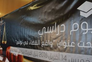 يوم دراسي حول واقع القضاء في تونس