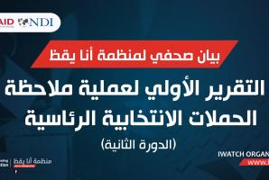 التقرير الأولي لعملية ملاحظة الحملات الانتخابية الرئاسية في الدورة الثانية