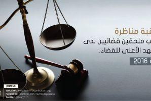 """""""أنا يقظ"""" تراقب مناظرة انتداب الملحقين القضائيين للسنة الثانية على التوالي"""