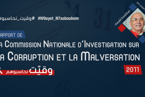 Rapport de la Commission Nationale d'Investigation sur la Corruption et la Malversation 2011