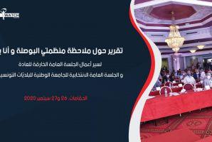 ملاحظة الجلسة العامة الخارقة للعادة و الجلسة العامة الانتخابية للجامعة الوطنية للمدن التونسية