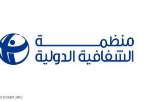 منظمة أنا يقظ تصادق بالإجماع على الشروع في إجراءات الإنضمام لمنظمة الشفافية الدولية