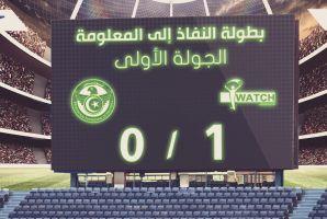 واحد / صفر لأنا يقظ ضد الجامعة التونسية لكرة القدم