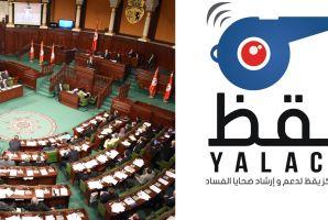 مجلس نواب الشعب يتستر عن شبهة إهدار مال عام؟