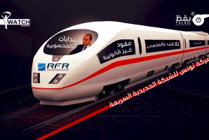 وزير النقل ''لا يرى مانعا'' من الفساد في شركة RFR