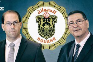 الديوانة التونسية والحرب الوهمية على الفساد