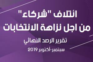 التقرير النهائي لرصد إئتلاف شركاء من أجل نزاهة الإنتخابات