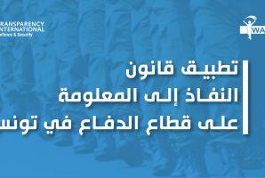تطبيق قانون النفاذ إلى المعلومة على قطاع الدفاع في تونس