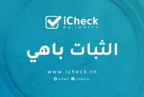 منظمة أنا يقظ تطلق منصة الكترونية للتثبت من الأخبار الزائفة تحت اسم I Check
