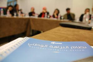 اجتماع المجلس الاستشاري وأصحاب المصالح في إطار مشروع نظام النزاهة الوطني