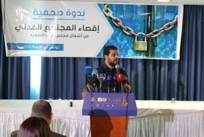 ندوة صحفية حول إقصاء المجتمع المدني من أشغال مجلس نواب الشعب