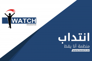 I WATCH is hiring for the Municipal Elections Observation Project