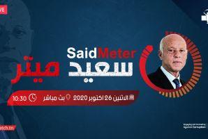 سعيد ميتر : سنة بعد الفوز في الانتخابات