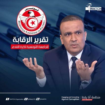 تقرير مراقبة تصرف و حسابات الجامعة التونسية لكرة القدم