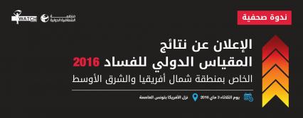 نتائج المقياس الدولي للفساد 2016 الخاص بمنطقة شمال افريقيا والشرق الأوسط