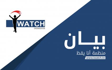 بيان منظمة أنا يقظ بخصوص ادعاءات المهدي جمعة وكاتب الدولة أنور بن خليفة