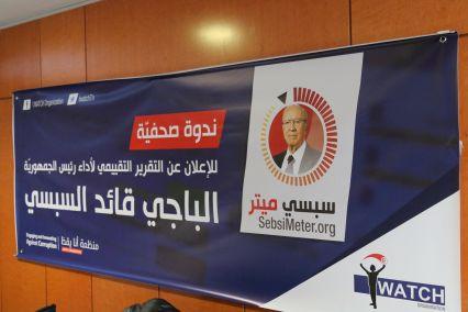 ندوة صحفية للإعلان عن التقرير التقييمي لأداء رئيس الجمهورية