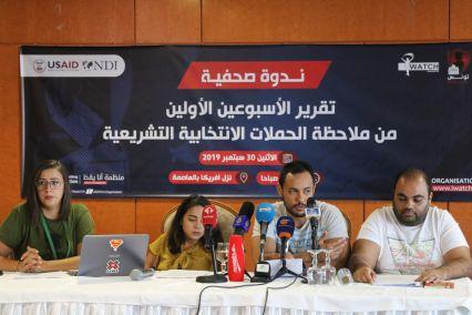 تقرير الأسبوعين الأولين لملاحظة الحملة الانتخابية التشريعية