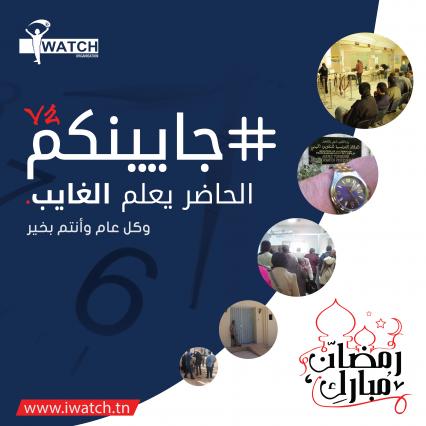 جايينكم 2: المواطن يراقب الإدارات العمومية في رمضان