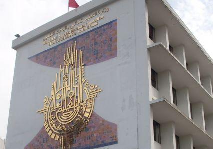 منظمة أنا يقظ ترفع قضية ضدّ وزارة التعليم العالي والبحث العلمي