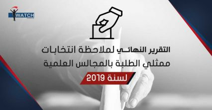 التقرير النهائي لملاحظة انتخابات ممثلي الطلبة بالمجالس العلمية لسنة 2019