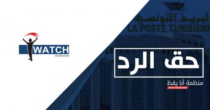 البريد التونسي يوضّح علاقته بتمويل الإرهاب وتبييض الأموال