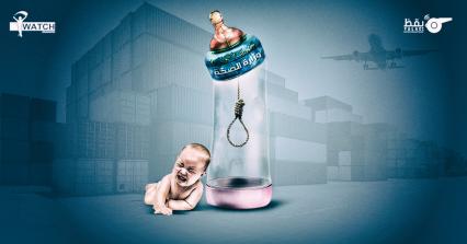 الموت في الرضّاعة.. وزارة الصحة غير معنيّة بصحة الأطفال