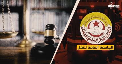 الجامعة العامة للنقل أمام القضاء للإضرار بمصالح الدولة