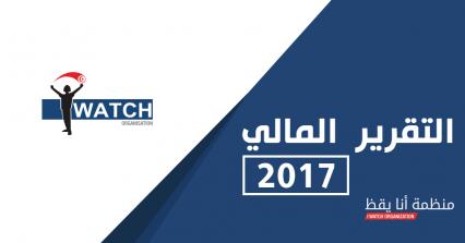 التقرير المالي لسنة 2017