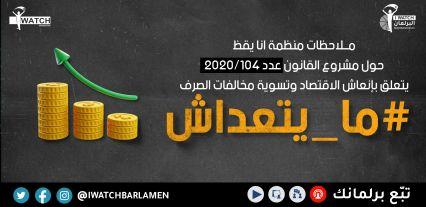 مــلاحظات حول مشروع القانون عدد 2020/104 المتعلق بإنعاش الاقتصاد وتسوية مخالفات الصرف