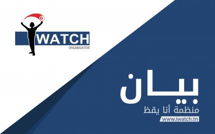 بيان رد على بلاغ الهيئة العليا المستقلة للانتخابات الصادر يوم 12 فيفري 2015