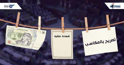 أنا يقظ تدعو لنشر التصاريح على المكاسب للموظفين السامين والأشخاص المنتخبين