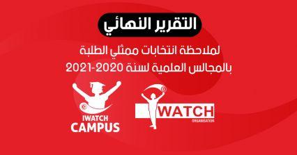 التقرير النهائي لملاحظة انتخابات ممثلي الطلبة بالمجالس العلمية لسنة 2020-2021