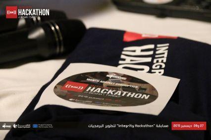 مسابقة Integrity Hackathon لتطوير البرمجيات