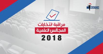 تقرير أولي عن مراقبة إنتخابات المجالس العلمية لسنة 2018